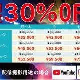 期間限定!ホール料金30%OFF【配信/動画撮影用途の場合】