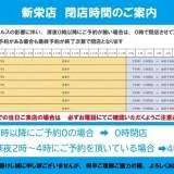 新栄店 閉店時間(変則)のお知らせ