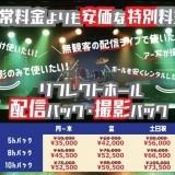 【NEW】配信パック・撮影パック リフレクトホールの特別料金!