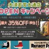 【新店舗OPEN】大須若宮大通店がOPENします‼